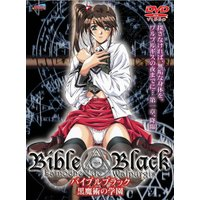 [Adult] Hentai Anime - Bible Black (Bible Black 第一章 [DVD])