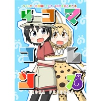 Doujinshi - Compilation - Kemono Friends / Serval & Kaban & Eurasian Eagle-owl & Northern White-faced Owl (4コマフレンズ) / 暗黒結社ダークゴッド団