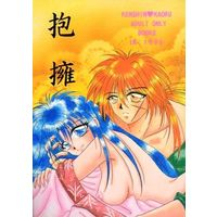 [Hentai] Doujinshi - Rurouni Kenshin (抱擁) / ANYSING WORLD/DONKEY-MONKEY