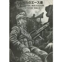 Doujinshi - Novel - Soukou Kihei Votoms (装甲騎兵のエース達) / ATVP