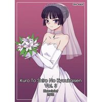[Adult] Doujinshi - Oreimo (Kuro To Shiro No Kyoukaisen Vol.3) / Blueviolet