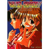 [Adult] Doujinshi - Comic Party (HARISEN CHOPPERS!!) / Spirit Guide
