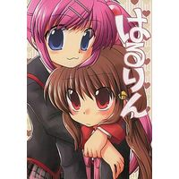 Doujinshi - Little Busters! (はるりん) / ドラゴン牛乳