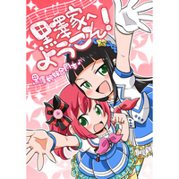 Doujinshi - Manga&Novel - Anthology - Love Live! Sunshine!! / Kurosawa Dia x Kurosawa Ruby (黒澤姉妹合同本『黒澤家へようこそ!』) / AQUARIUM365