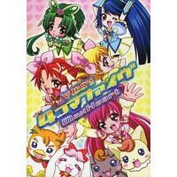 Doujinshi - PreCure Series / All Characters (Pretty Cure) (YES!4コマファイヴ MaxHeart) / シルバーキャッスル