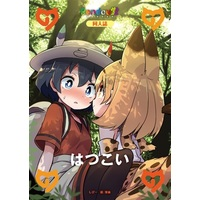 Doujinshi - Kemono Friends / Serval & Kaban & Common Raccoon & Fennec (はつこい) / Rondou堂