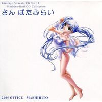 Doujin CG collection (CD soft) - Martian Successor Nadesico / Hoshino Ruri