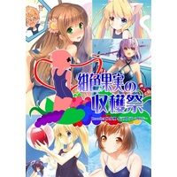 Doujinshi - Illustration book - Anthology - Rewrite / Ootori Chihaya (紺色果実の収穫祭) / Rewriteスク水本企画