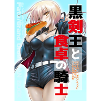 Doujinshi - Novel - Fate/Grand Order / Saber Alter x Archer (Fate/stay night) (黒剣王と食卓の騎士) / Manatsu no Yoru no Yume