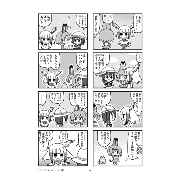 Doujinshi - Kemono Friends / Serval & Kaban & All Characters (4コマちほー) / ATプラント