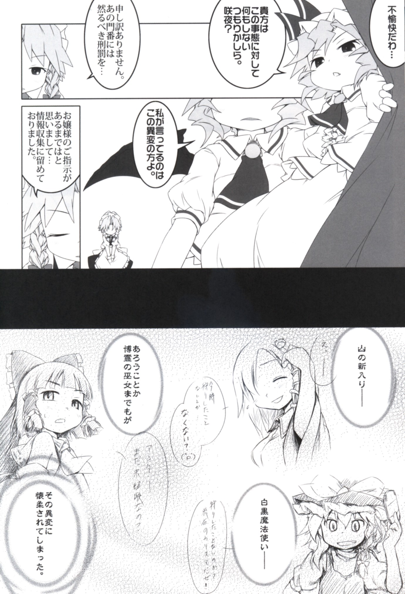 Doujinshi - Touhou Project / Remilia Scarlet (狩ります☆ぶれいくはんたーず) / Points