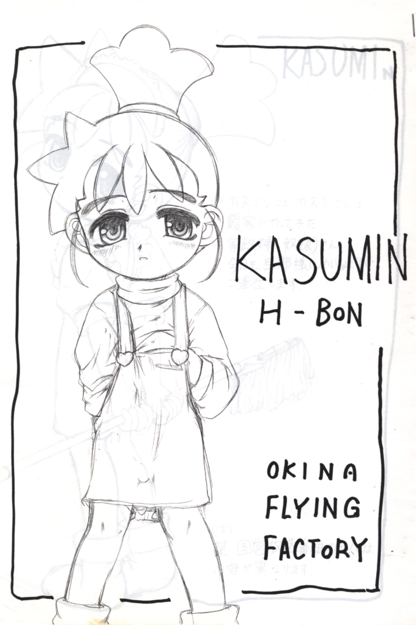 [Adult] Doujinshi (KASUMIN H-BON) / OKINA FLYING FACTORY