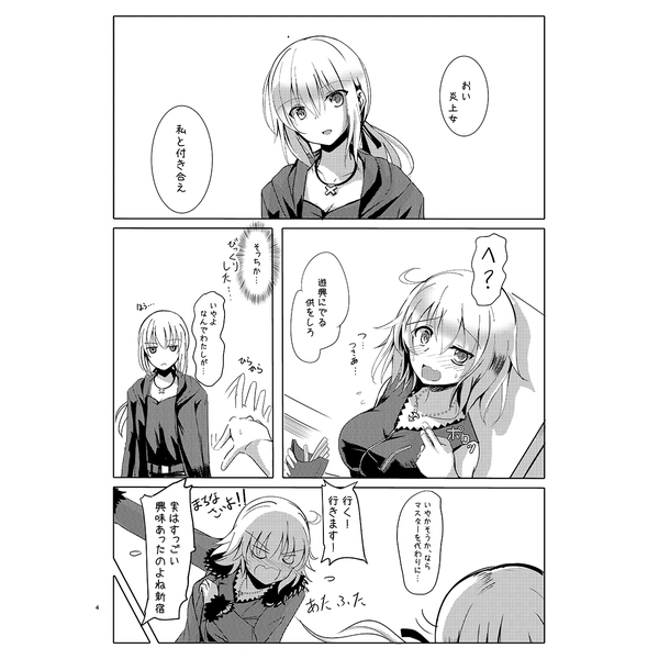 Doujinshi - Fate/Grand Order / Jeanne d'Arc (Alter)  x Saber Alter (午後9時新宿オルタ前) / Space Whale