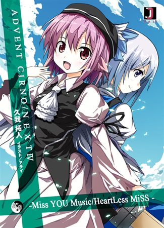 Doujinshi - Novel - Touhou Project / Cirno & Mei Ling & Udonge & Mystia (ADVENT CIRNO NEXT IV -Miss YOU Music/HeartLess MiSS-) / J-UNIT