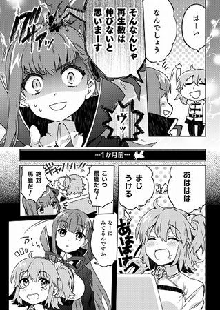 Doujinshi - Fate/Grand Order / Gudako & BB & Sesshouin Kiara (BBちゃんねる!カルデア支局) / Clochette