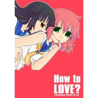 [Adult] Doujinshi - Love Live! Sunshine!! / Kurosawa Ruby & Tsushima Yoshiko (How to love?) / Kamibukuro Works