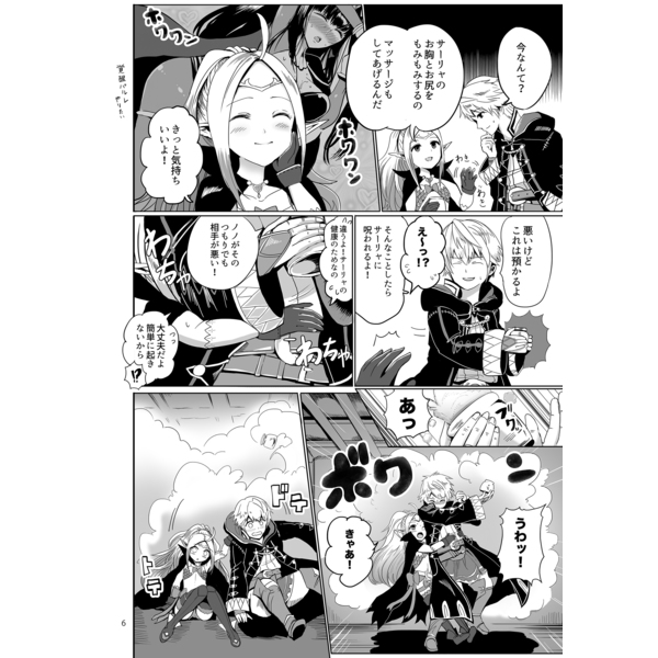 [Adult] Doujinshi - Fire Emblem Awakening / Nowi x Reflet (POWDER DYNAMITE) / Pin-Point
