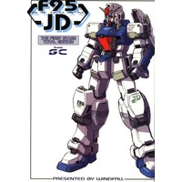 Doujinshi - Gundam series (F95 GUNDAM JD THE FIRST STAGE TOTAL EDITION) / WINDFALL