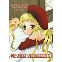 [Adult] Doujinshi - Summon Night (My Sweet Strawberry 2) / Inudrill Lolita Engine