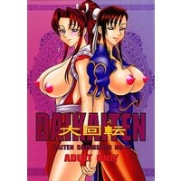 [Adult] Doujinshi - Street Fighter (DAIKAITEN 大回転) / Kaiten Sommelier