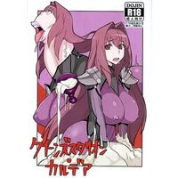[Adult] Doujinshi - Fate/Grand Order / Scathach (【コピー誌】クイーンズスタリオン・カルデア) / 肉汁uc
