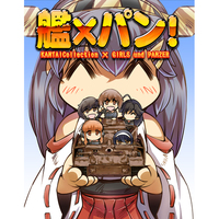 Doujinshi - Compilation - GIRLS-und-PANZER / Miho & Anglerfish Team (艦×パン!総集編) / Purin Dou