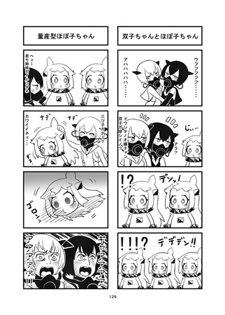 Doujinshi - Compilation - Monogatari Series / Hoppou Seiki & Airfield Princess (Hikoujou-Ki) & Harbour Princess (Kouwansei-Ki) & Isolated Island Princess (艦これ4コママンガ劇場 深海物語総集編) / APERTO