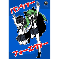 Doujinshi - GIRLS-und-PANZER / Anchovy x Pepperoni (パンツァーフォーエヴァー) / Nothing Heals