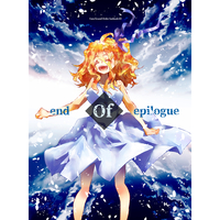 Doujinshi - Fate/Grand Order / Avenger (Fate Series) & Gudako (end Of epilogie) / 壱屋帝国