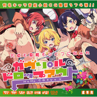 Doujin CG collection (CD soft) - Gabriel DropOut / Gabriel Tenma White & Satania & Vigne