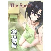 Doujinshi - Horizon in the Middle of Nowhere (The Speer 準備号) / むつみ工房