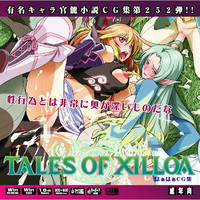 Doujin CG collection (CD soft) - Tales of Xillia / Milla & Elize & Leia