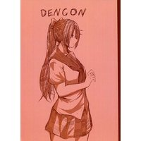 Doujinshi - Kantai Collection (DENGON) / BRICK
