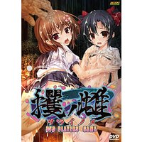 [Adult] Hentai Anime (攫ノ雌 DVD PLAYERS GAME)