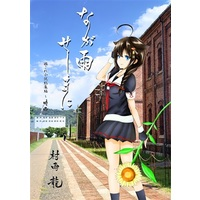 Doujinshi - Novel - Compilation - Kantai Collection / Shigure & Harusame & Murasame & Taigei (なが雨せしまに 艦これ小説総集編 ~時雨~) / 紅譚舎