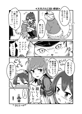 Doujinshi - Kantai Collection / Shikinami & Ayanami (MKS) / 白黒ぱんだ