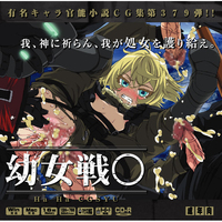 Doujin CG collection (CD soft) - Youjo Senki / Tanya Degurechaff