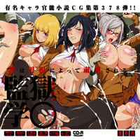 Doujin CG collection (CD soft) - Prison School / Midorikawa Hana & Kurihara Mari & Shiraki Meiko
