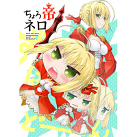 Doujinshi - Fate/Grand Order / Nero Claudius (Fate Series) (ちょろ帝ネロ) / Atmosphere