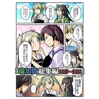 Doujinshi - Compilation - Kantai Collection / Kaga & Zuikaku & Katsuragi (瑞加賀総集編2015~2016) / こけつ屋