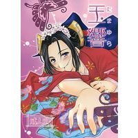[Adult] Doujinshi - Novel - Sakura Taisen (玉響) / FuaFua