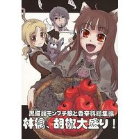 Doujinshi - Compilation - Spice and Wolf / Holo (林檎、胡椒大盛り!) / Kuronekokan Monpuchi