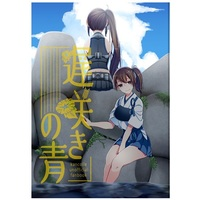 Doujinshi - Novel - Kantai Collection / Kaga (Kan Colle) (遅咲きの青) / 月見ル君想フ