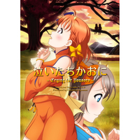 Doujinshi - Love Live! Sunshine!! / Takami Chika & Watanabe You (泣いたちかおに -LoveLive! fairy tales Vol.4-) / Unstoppable+