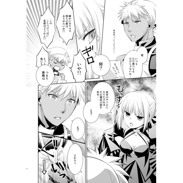 Doujinshi - Fate/Grand Order / Saber Alter & Archer (キッチンカルデアへようこそ) / CoLoBoCs