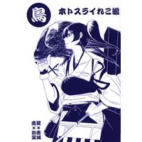 Doujinshi - Illustration book - Kantai Collection / Akagi & Kaga (艦これイラスト本 鳥) / 日々草話