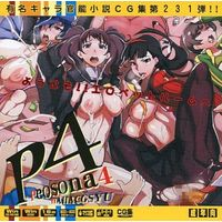 Doujin CG collection (CD soft) - Persona4