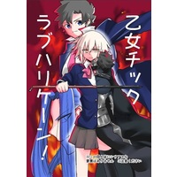 Doujinshi - Fate/Grand Order / Jeanne d'Arc (Alter) (おとめチック ラブハリケーン!) / すてみたっくる