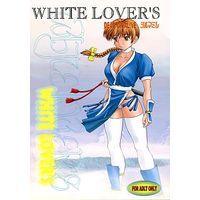 [Adult] Doujinshi - DEAD or ALIVE (WHITE LOVER'S シルマミレ) / WHITE LOVER'S