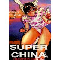 Doujinshi - Street Fighter (SUPER CHINA) / まっちぼっくす